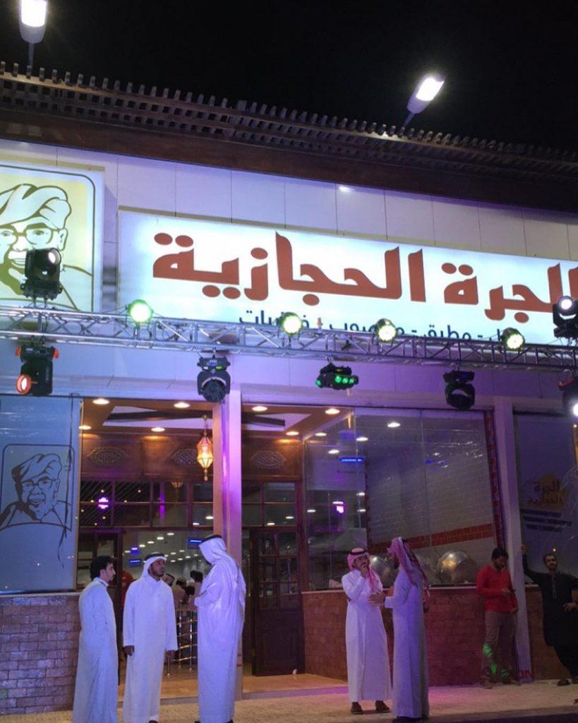 مطعم الجره الحجازيه