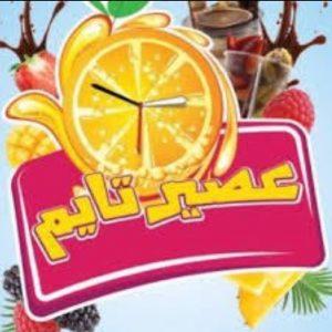 مطعم وعصير تايم