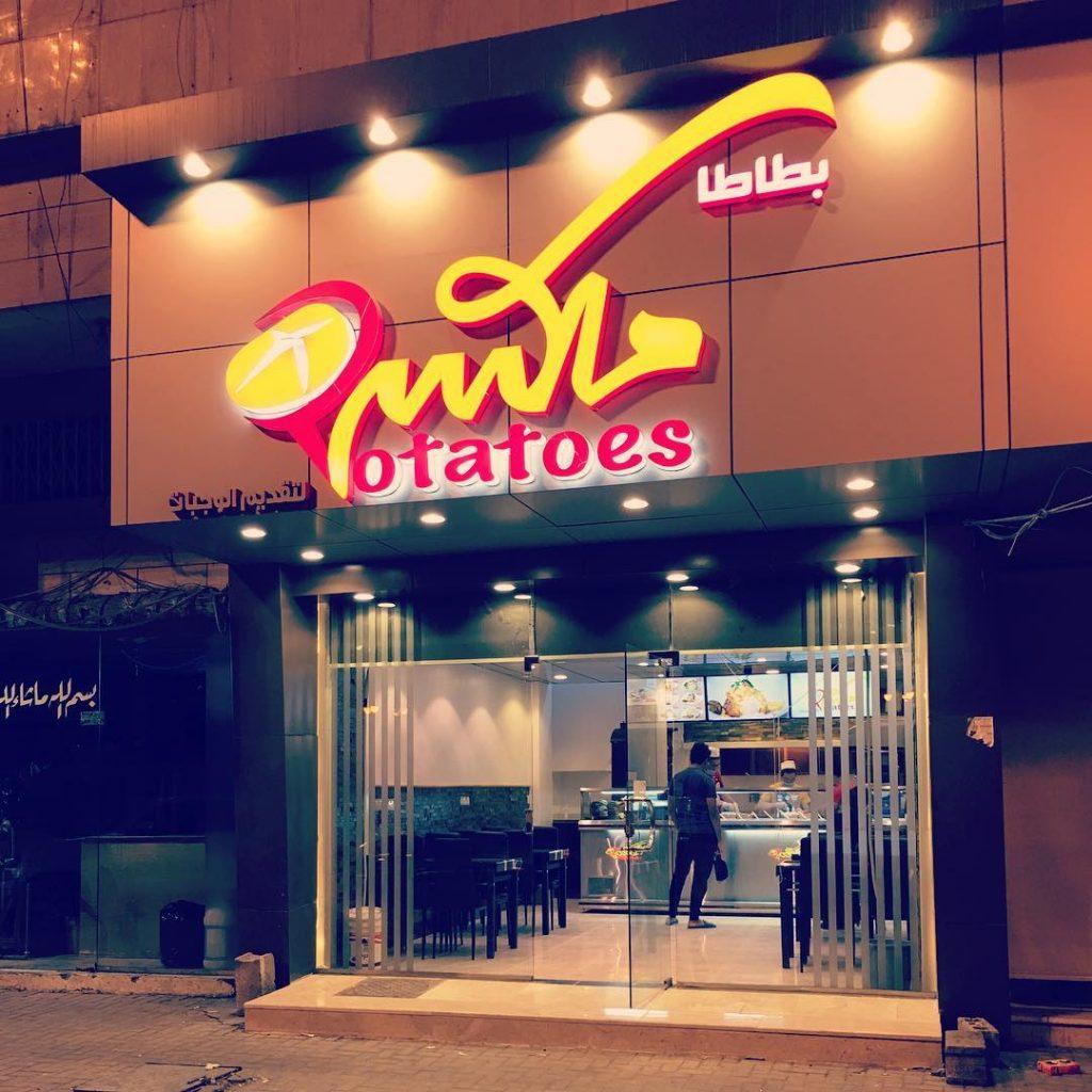 مطعم بطاطا مكس في تبوك