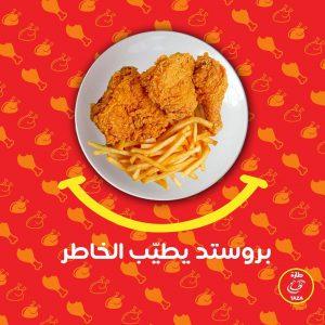 مطعم طازه في جازان