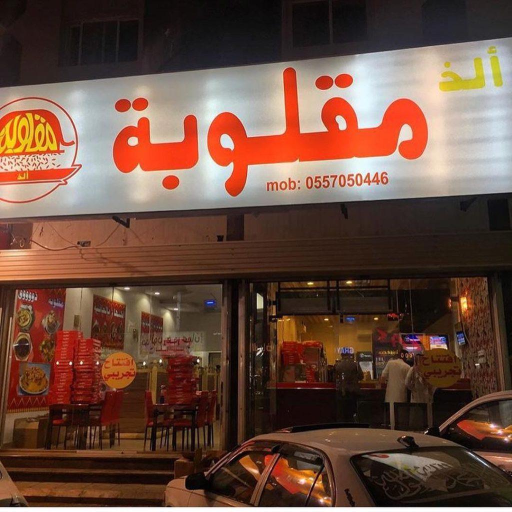 مطعم الذ مقلوبه