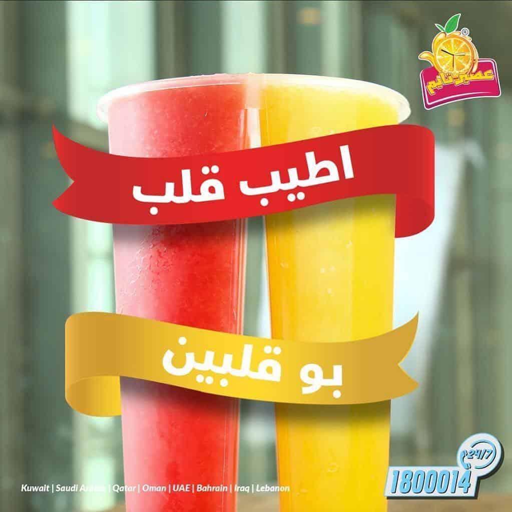 مطعم عصير تايم في ينبع