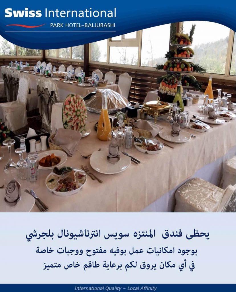مطعم فندق المنتزه سويس انترناشونال