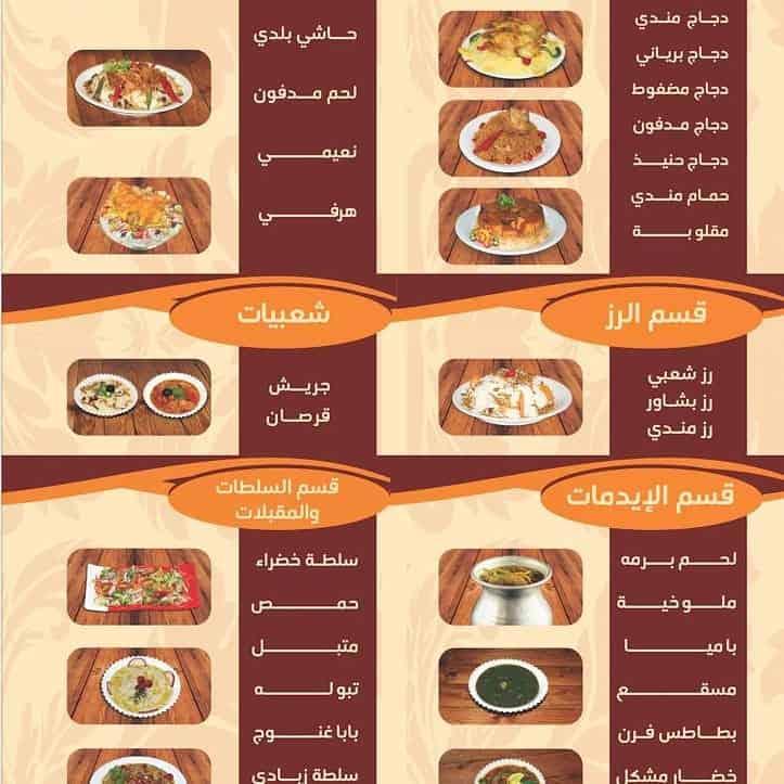 منيو مطاعم ومطابخ المهباج