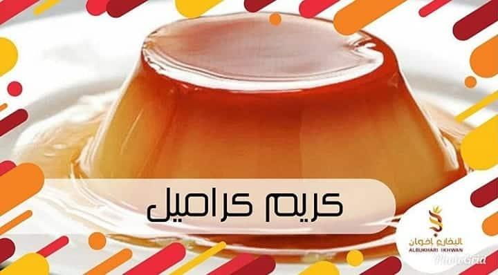 البخاري اخوان