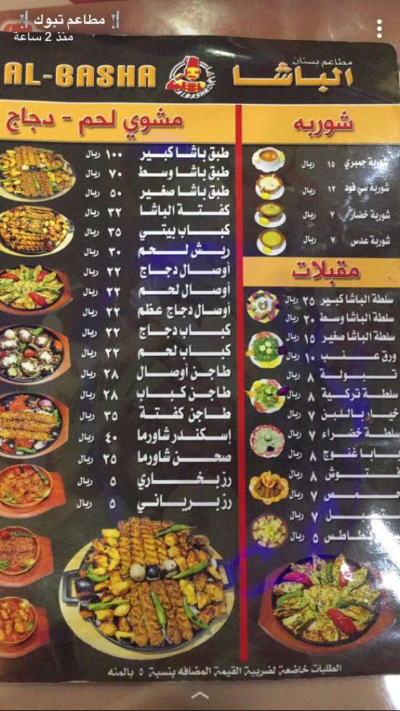 توصيل طلبات مطاعم تبوك