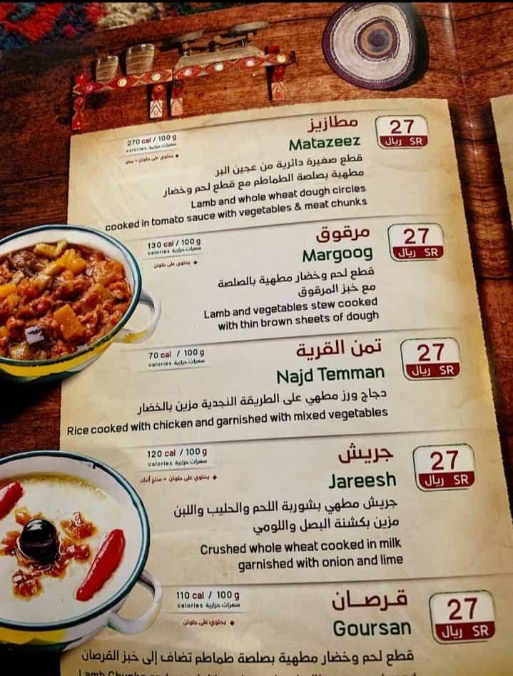 منيو مطعم القرية النجدية الجديد