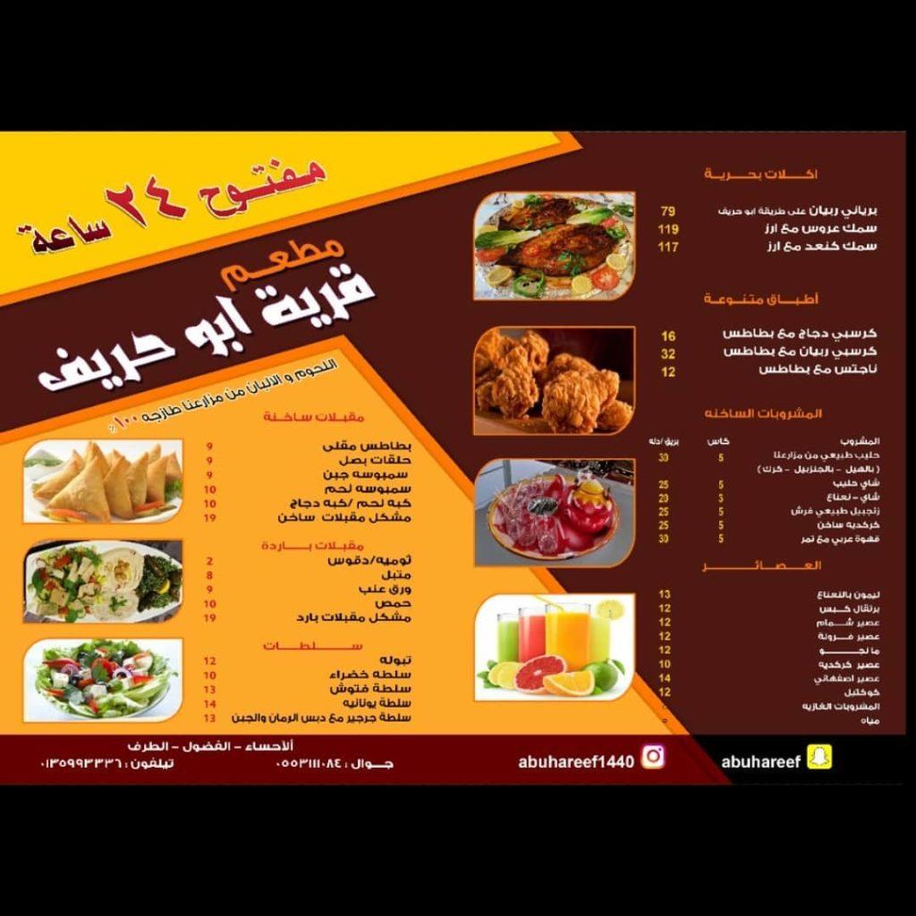 منيو مطعم ابو حريف الريفي في الاحساء