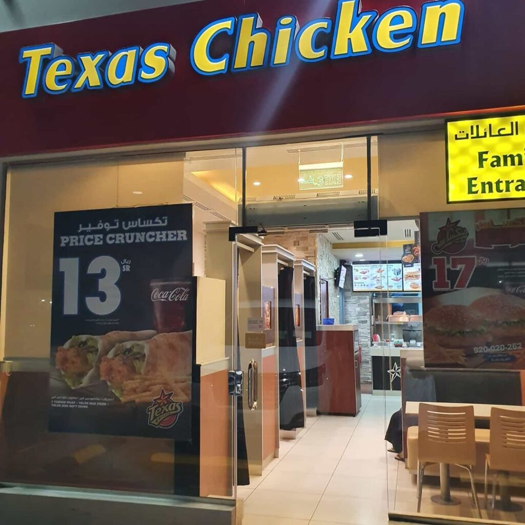 دجاج تكساس