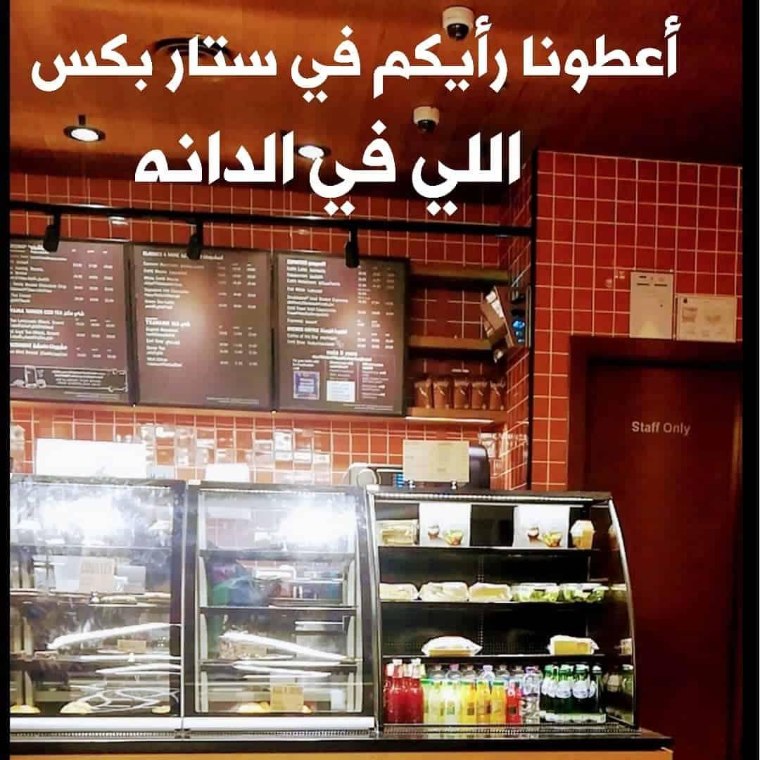 كافيه ستار بكس في ينبع