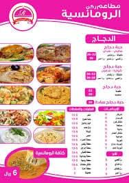 منيو مطعم الرومانسية في جدة