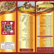 مطعم خيال في جدة من افضل المطاعم في جده افضل المطاعم السعودية