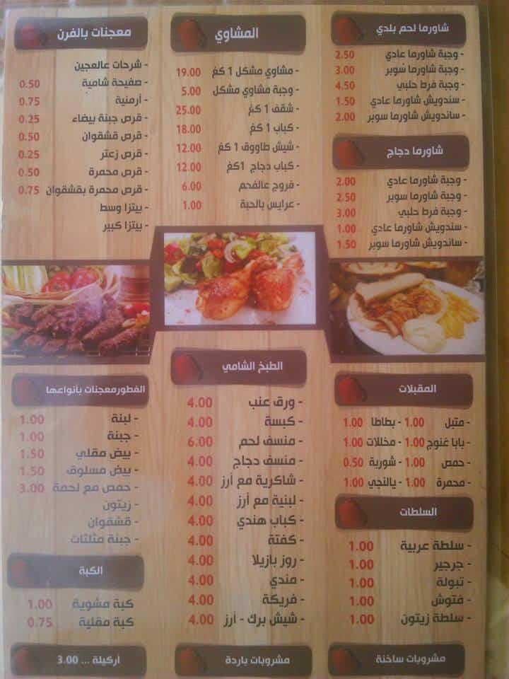 منيو مطعم ركن جدة التركي في جازان