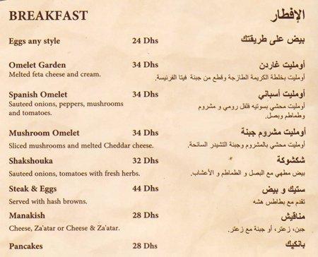 منيو مطعم ارومي في جدة