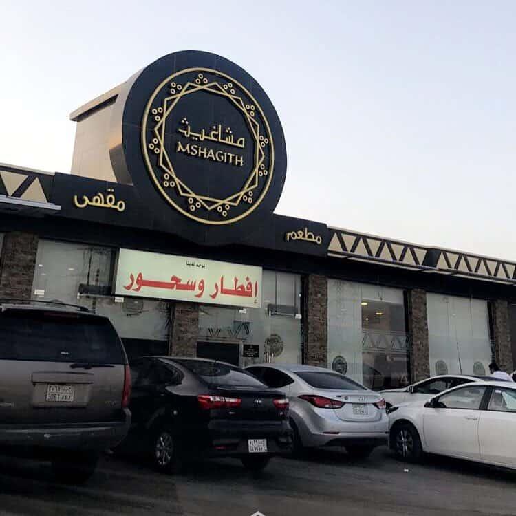 أفضل مطاعم شعبيه في الرياض