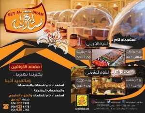 أفضل عشر مطاعم في ينبع