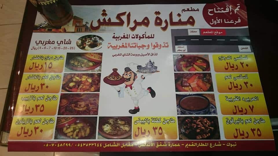 مطعم منارة مراكش