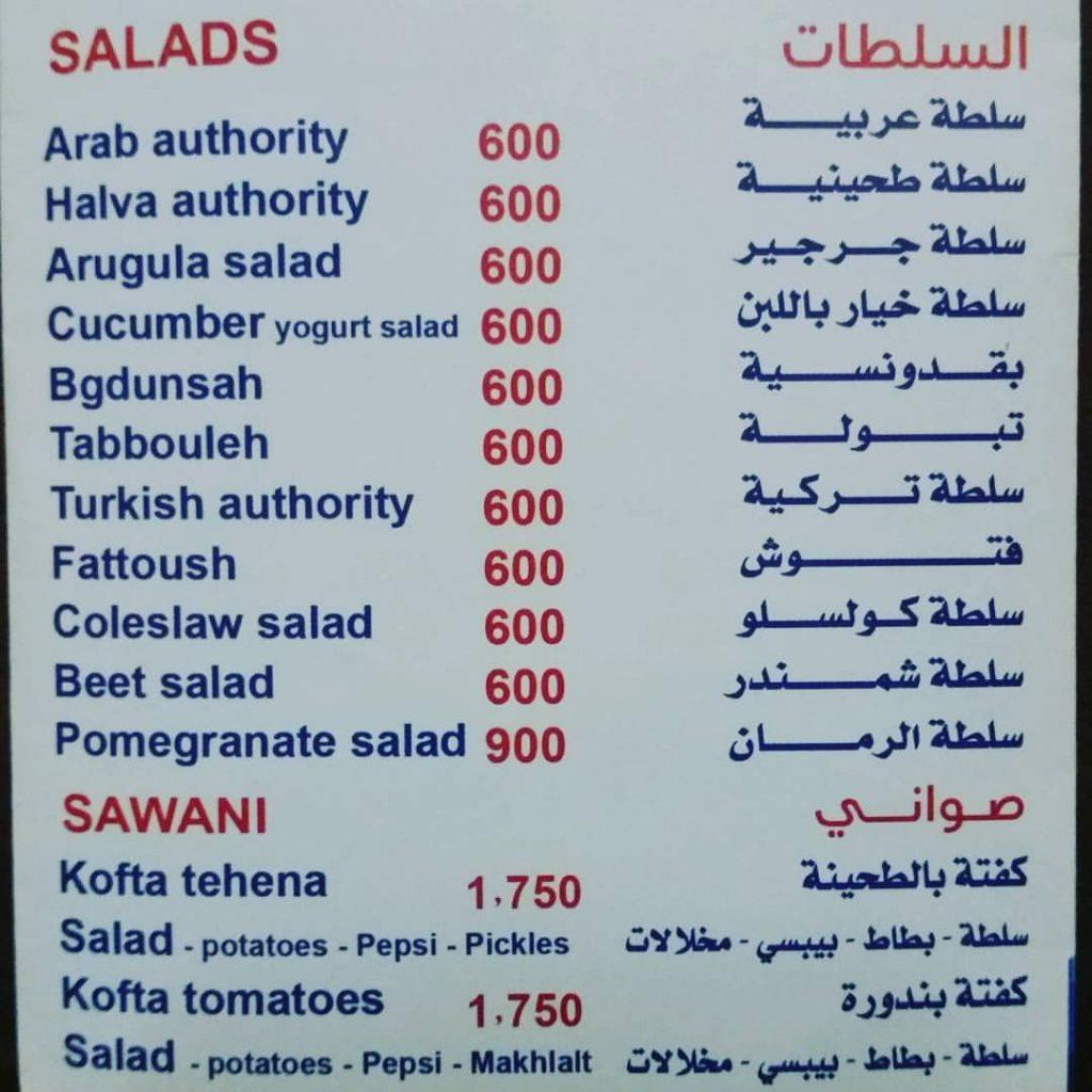 منيو مطعم الكوخ الشامي