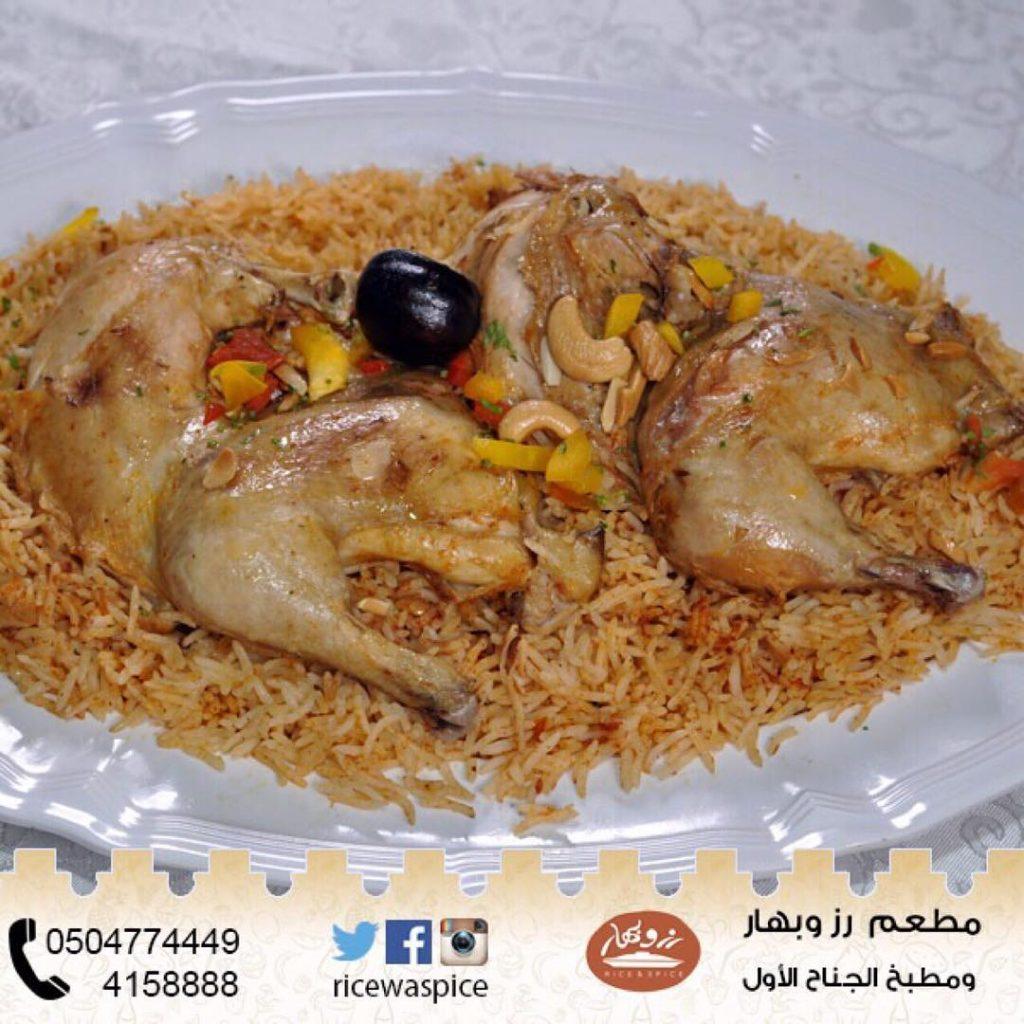 مطعم رز وبهار