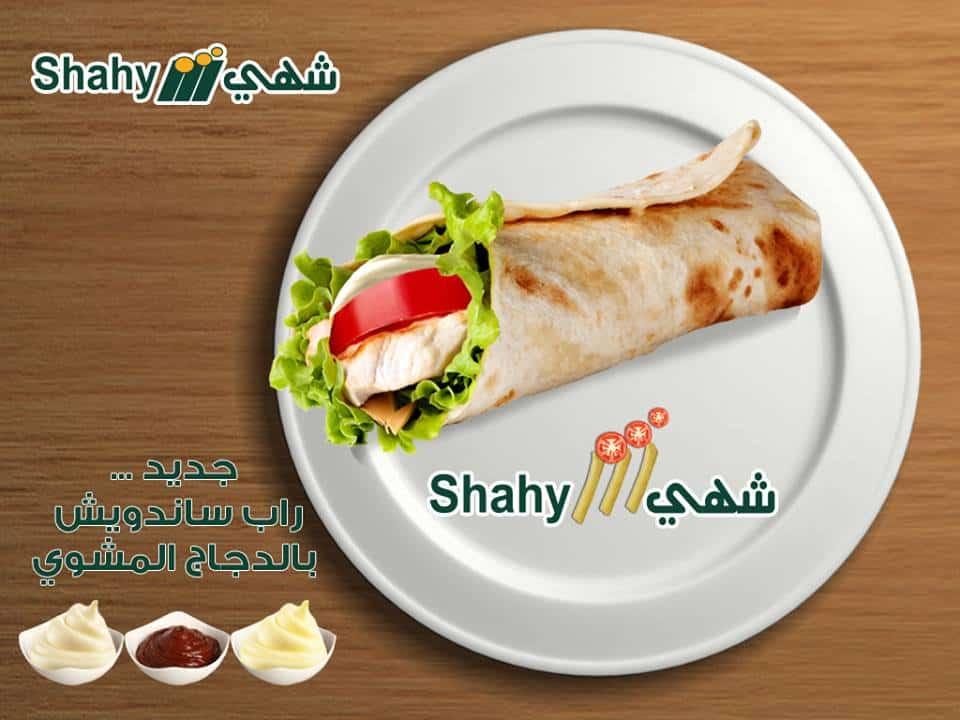 مطعم شهي فرع 4 في تبوك