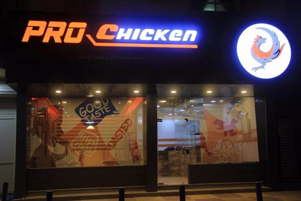 محترف الدجاج