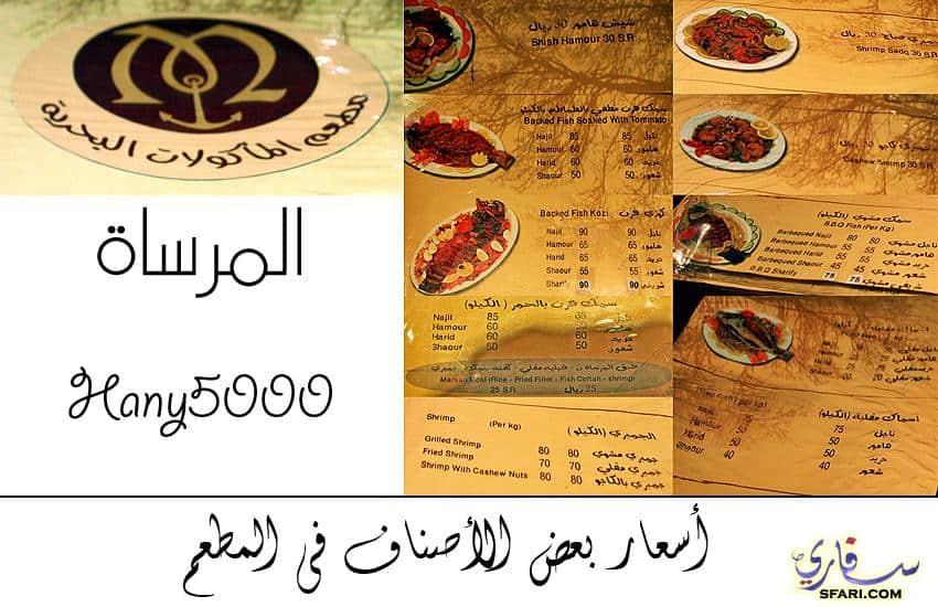 منيو مطعم المرساة للماكولات البحرية بينبع