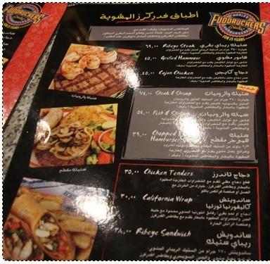 منيو مطعم فدركرز في جدة