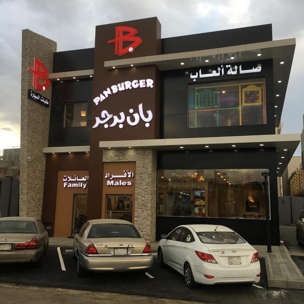 مطعم رد بان برغر
