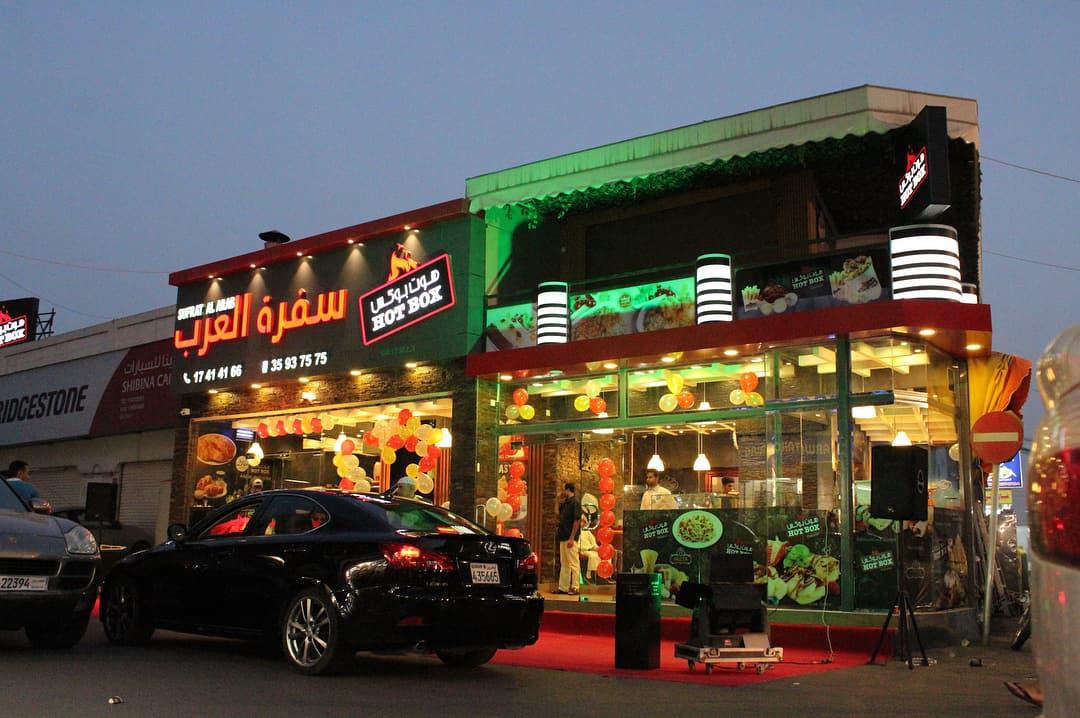 مطعم سفرة العرب