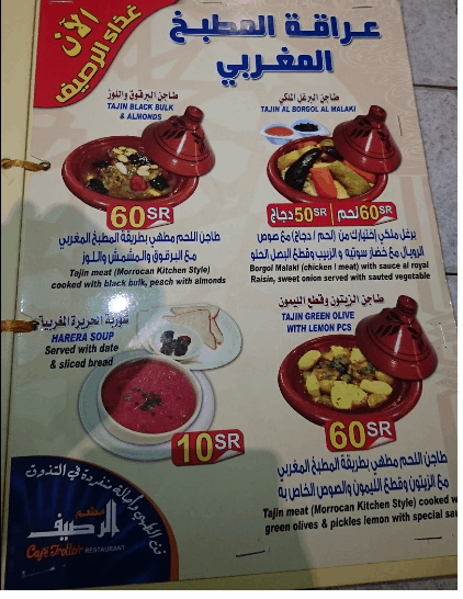 منيو مطعم الرصيف