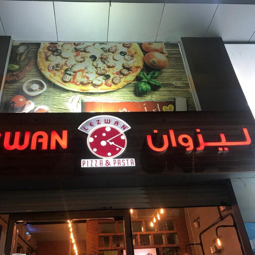مطعم ليزوان كافيه في تبوك