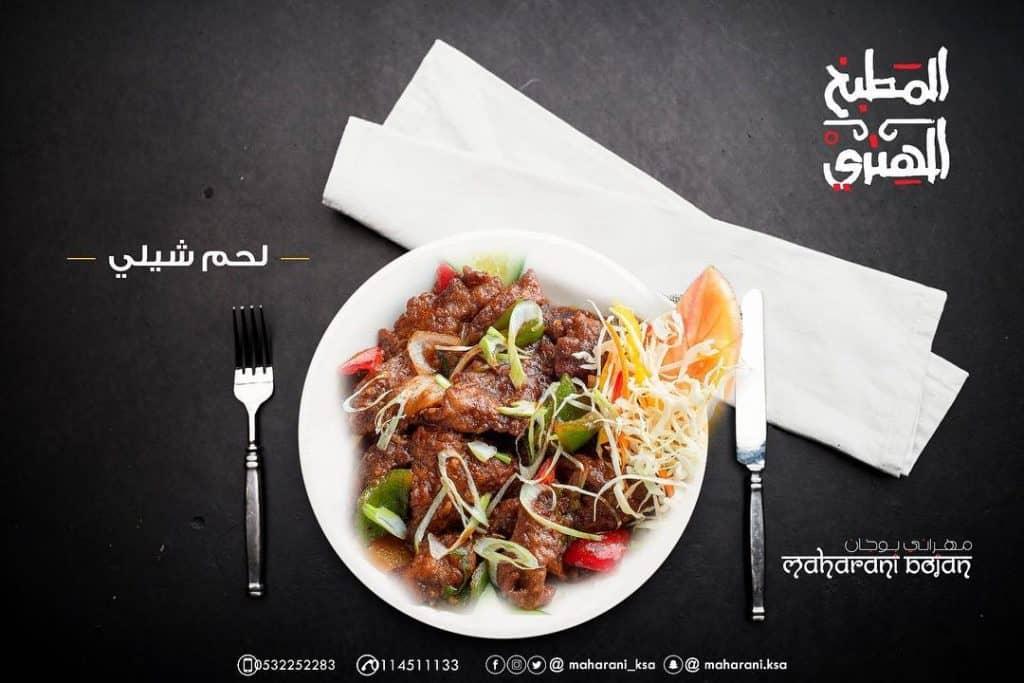 مطعم مهراني بوجان
