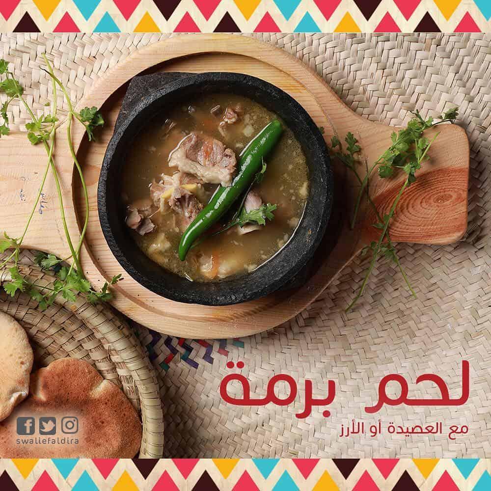 اطباق مطعم سواليف