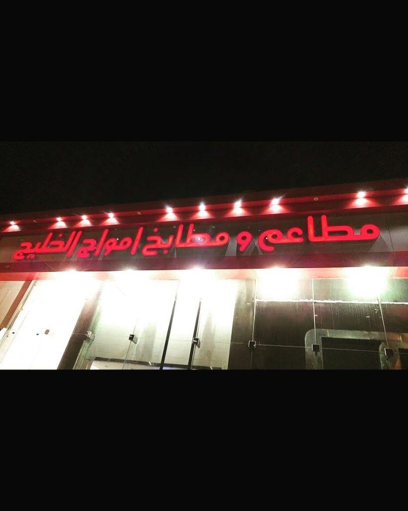 مطاعم ومطابخ امواج الخليج في المدينة المنورة