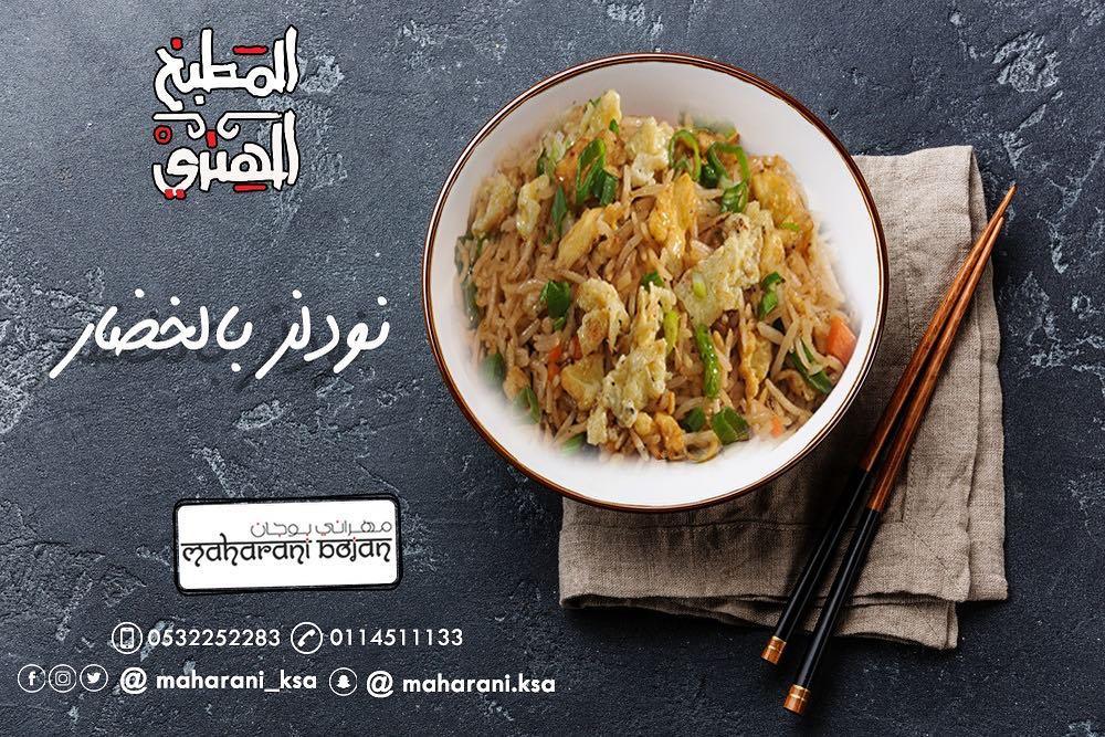 اطباق مطعم مهراني بوجان