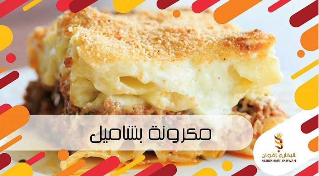 مطعم البخاري إخوان فرع 2 في تبوك
