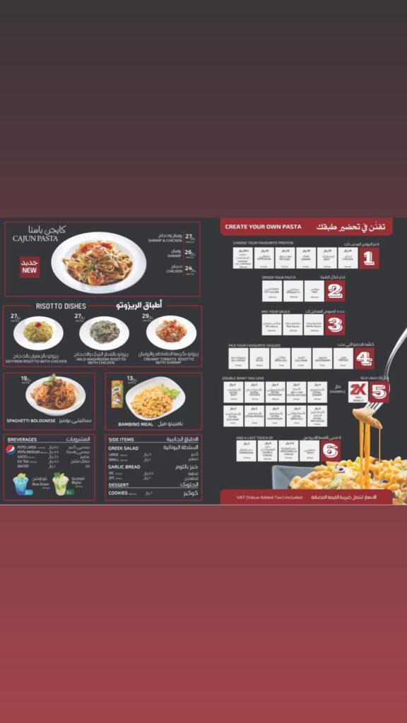 منيو مطعم كازا باستا في الاحساء