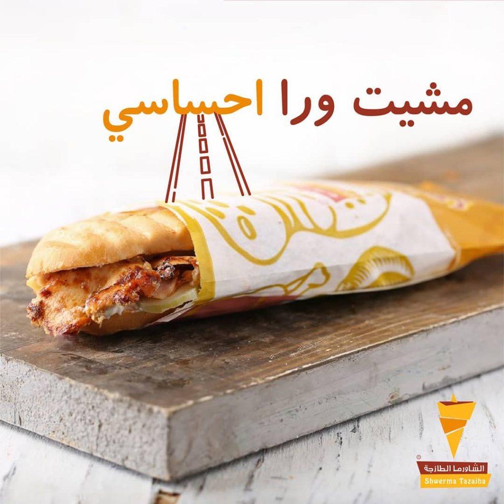 افضل مطاعم شاورما الرياض