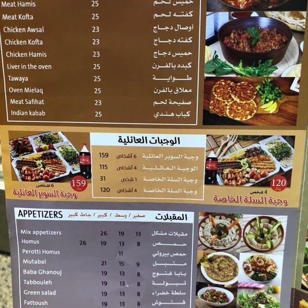 مطعم سلة المشويات في الرياض الاسعار المنيو الموقع افضل المطاعم السعودية