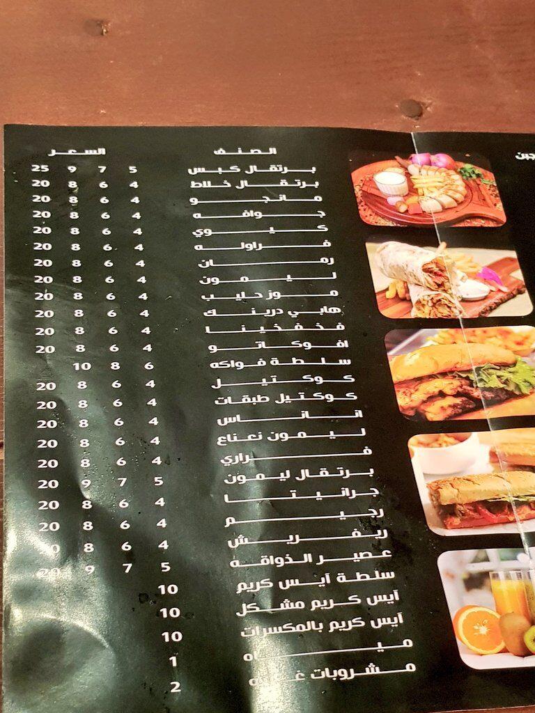 منيو مطعم باورجي