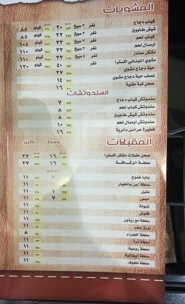 منيو مطعم مشاوي اللبناني