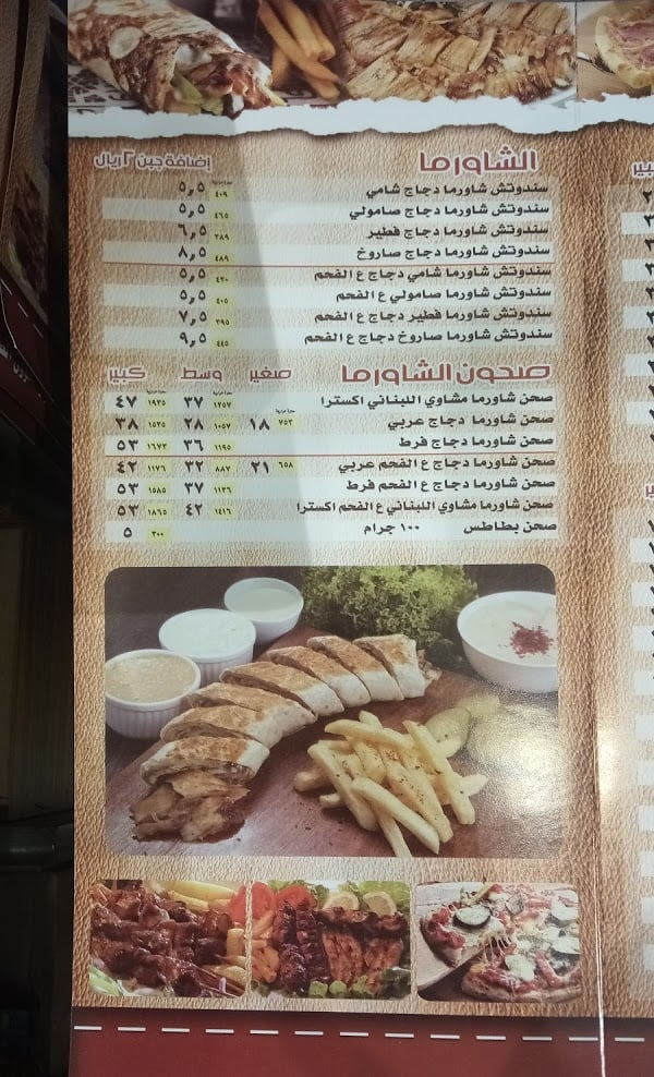 منيو مشاوي اللبنانيبالاسعار