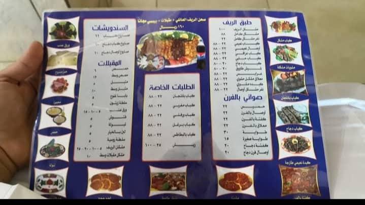 منيو مطعم الريف العراقي