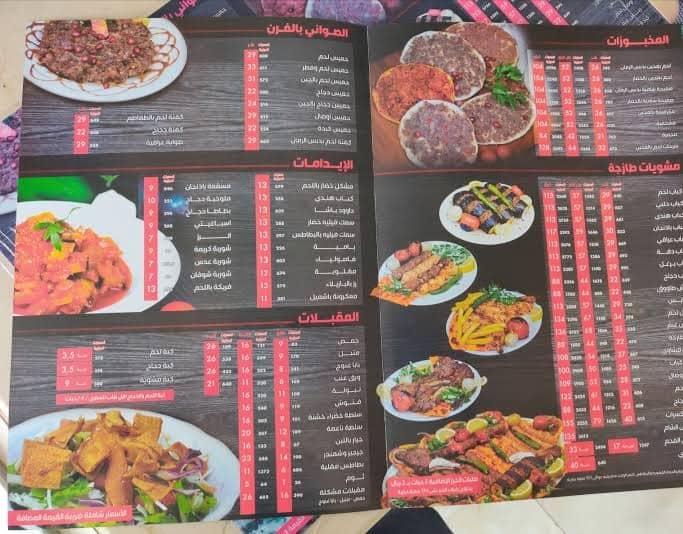 منيو مطعم مشويات ميدان الشام