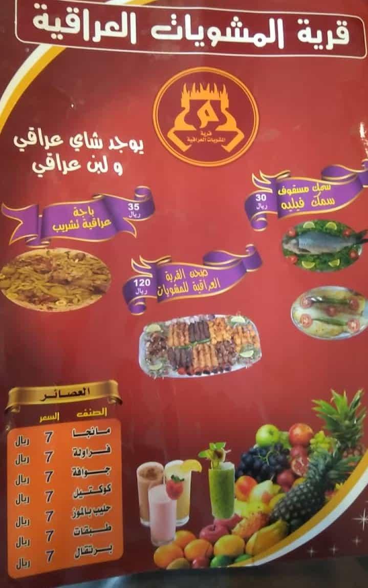 منيو مطعم القرية العراقية