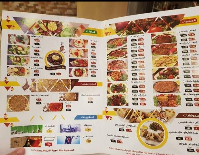 منيو مطعم صحاري الشام للمشويات