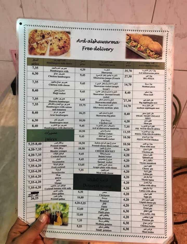 منيو مطعم أرض الشاورما الجديد