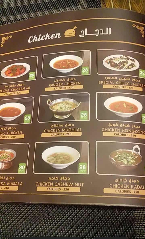 منيو مطعم لي رويال الجديد