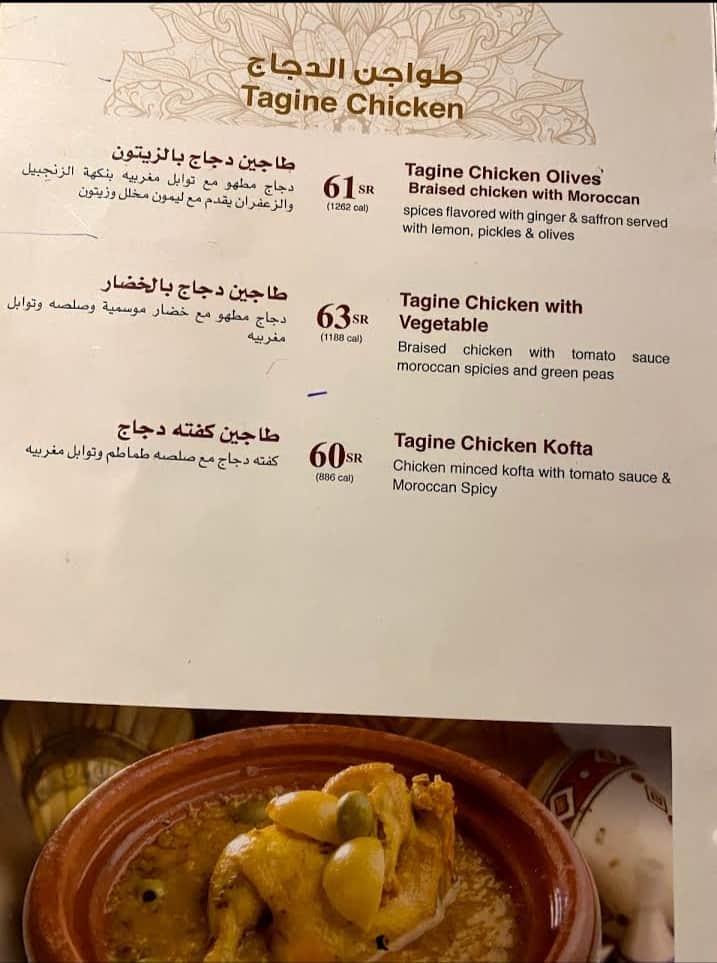 منيو مطعم شاتو مراكش الجديد