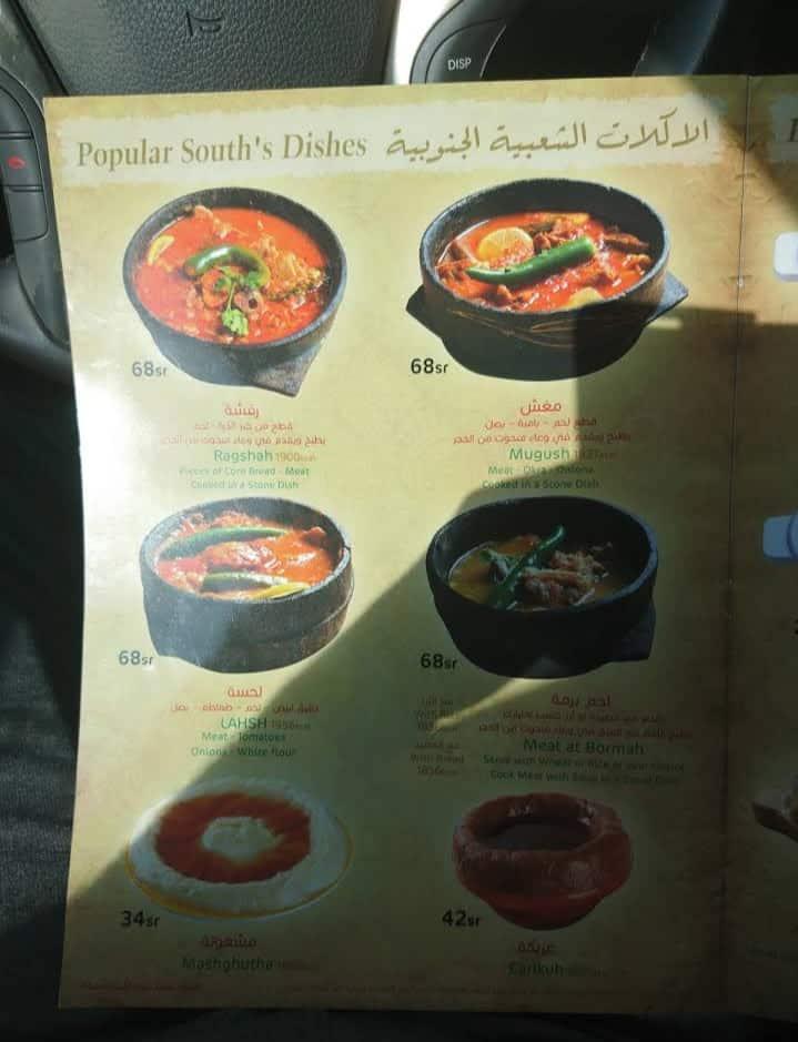 منيو مطعم سواليف الجديد